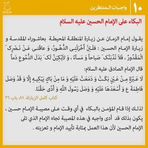 عکس نوشته وظایف منتظران 10 - عربی
