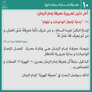 عکس نوشته شناخت امام زمان 10 – عربی