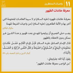 عکس نوشته وظایف منتظران 11-عربی