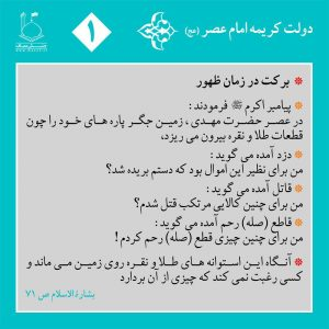 عکس نوشته دولت کریمه امام عصر 1