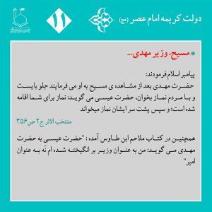 عکس نوشته دولت کریمه امام عصر 11