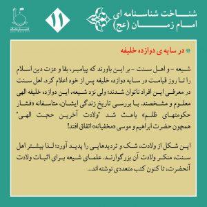 عکس نوشته شناخت امام زمان 11
