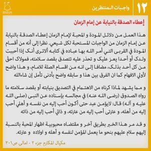 عکس نوشته وظایف منتظران 12 - عربی