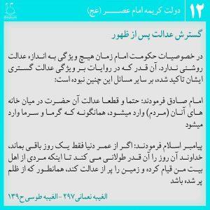 عکس نوشته دولت کریمه امام عصر 12