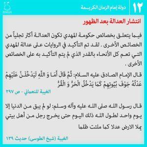 عکس نوشته دولت کریمه امام عصر 12 - عربی