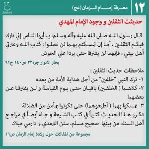 عکس نوشته شناخت امام زمان 12 – عربی