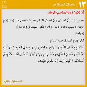 عکس نوشته وظایف منتظران 13 - عربی