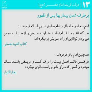عکس نوشته دولت کریمه امام عصر 13