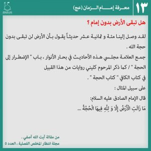 عکس نوشته شناخت امام زمان ۱3 – عربی
