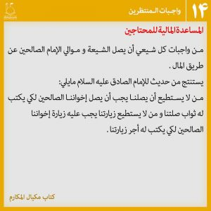 عکس نوشته وظایف منتظران 14 -عربی