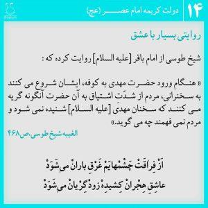 عکس نوشته دولت کریمه امام عصر 14