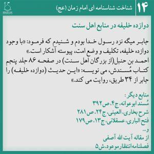 عکس نوشته شناخت امام زمان 14