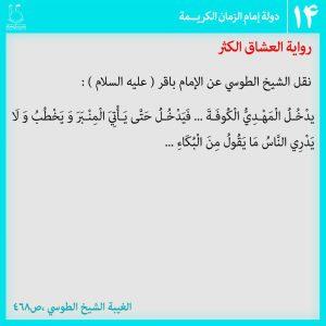 عکس نوشته دولت کریمه امام عصر 14 - عربی