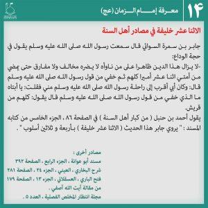 عکس نوشته شناخت امام زمان14 - عربی