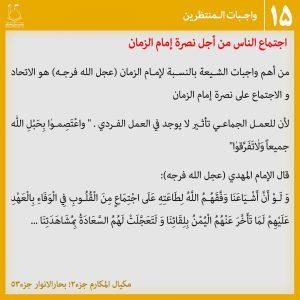 عکس نوشته وظایف منتظران 15 -عربی