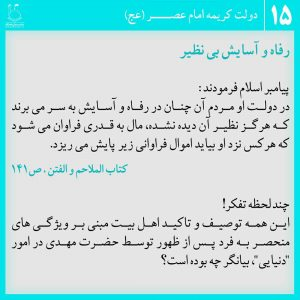 عکس نوشته دولت کریمه امام عصر 15