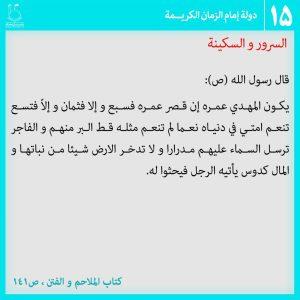 عکس نوشته دولت کریمه امام عصر 15 - عربی