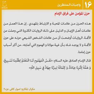 عکس نوشته وظایف منتظران 16 - عربی
