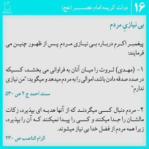 عکس نوشته دولت کریمه امام عصر 16