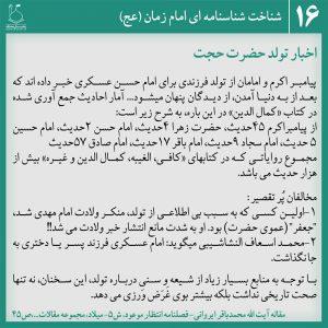 عکس نوشته شناخت امام زمان 16