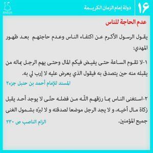 عکس نوشته دولت کریمه امام عصر 16 - عربی