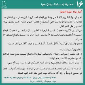 عکس نوشته شناخت امام زمان 16 - عربی