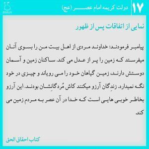 عکس نوشته دولت کریمه امام عصر 17