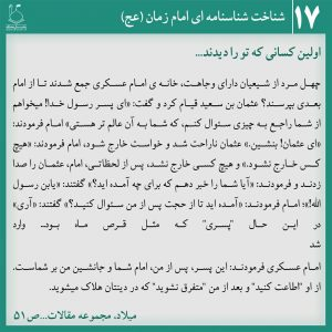 عکس نوشته شناخت امام زمان 17