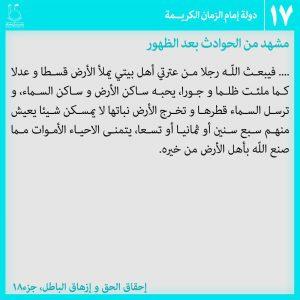عکس نوشته دولت کریمه امام عصر 17 - عربی