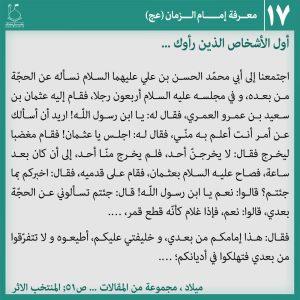عکس نوشته شناخت امام زمان 17 - عربی