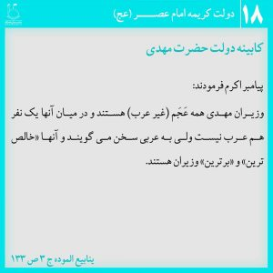 عکس نوشته دولت کریمه امام عصر 18