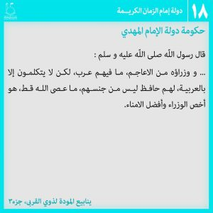 عکس نوشته دولت کریمه امام عصر 18 - عربی