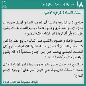عکس نوشته شناخت امام زمان 18 - عربی
