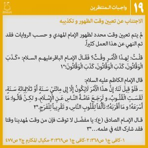 عکس نوشته وظایف منتظران 19 - عربی
