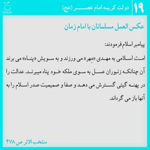 عکس نوشته دولت کریمه امام عصر 19