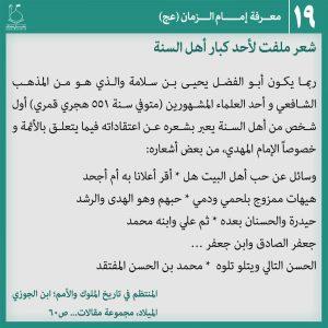 عکس نوشته شناخت امام زمان 19 - عربی