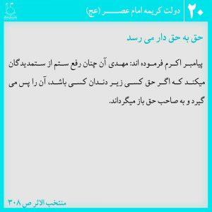 عکس نوشته دولت کریمه امام عصر 20