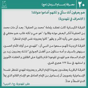 عکس نوشته شناخت امام زمان 20 - عربی
