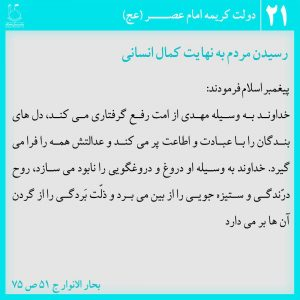 عکس نوشته دولت کریمه امام عصر 21