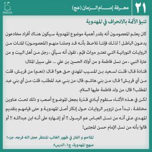 عکس نوشته شناخت امام زمان 21 - عربی