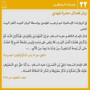 عکس نوشته وظایف منتظران 22 - عربی