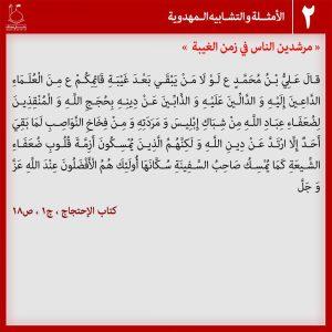عکس نوشته تمثیلات و مثالهای مهدوی 2 - عربی