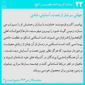 عکس نوشته دولت کریمه امام عصر 22