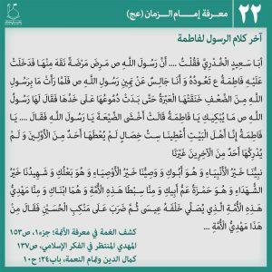 عکس نوشته شناخت امام زمان 22 - عربی