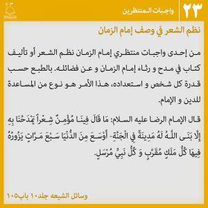 عکس نوشته وظایف منتظران 23 - عربی
