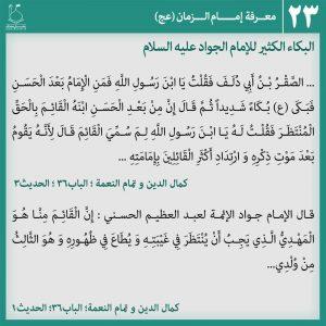 عکس نوشته شناخت امام زمان 23 - عربی