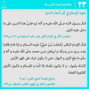 عکس نوشته دولت کریمه امام عصر 23 - عربی