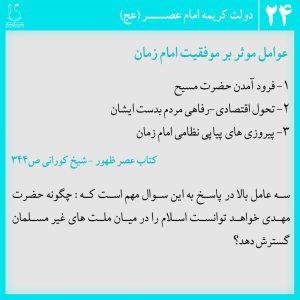 عکس نوشته دولت کریمه امام عصر 24