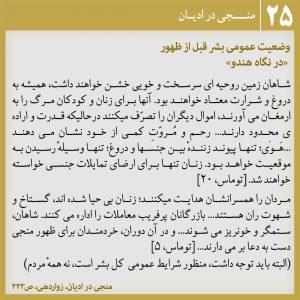 عکس نوشته منجی در ادیان 25