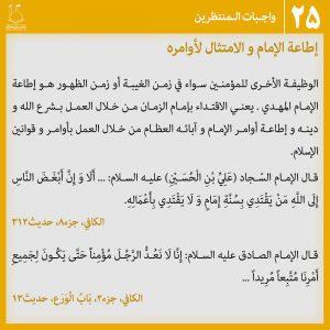 عکس نوشته وظایف منتظران 25 - عربی